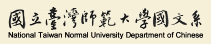 National Taiwan Normal University Department of Chinese, Taiwan